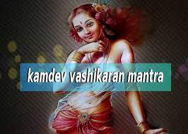 Kamdev Vashikaran Mantra Hindi