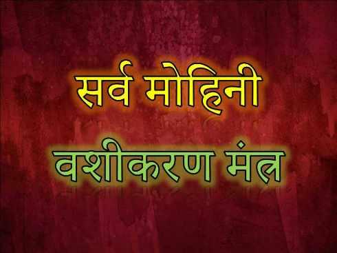 powerful vashikaran specialist for love